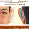 قبل و بعد از جراحی زیبایی گوش