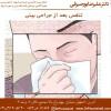 تنفس بعد از جراحی بینی