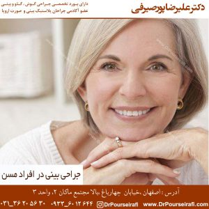 جراحی بینی در افراد مسن
